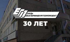 ЕКАТЕРИНБУРГГОРПРОЕКТ Комплексное проектирование для жилищно-гражданского строительства
