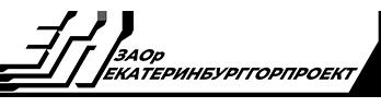 Екатеринбурггорпроект
